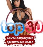 TOP - 30 (эротическое белье)