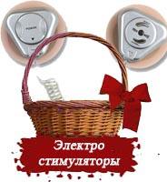 Электро стимуляторы