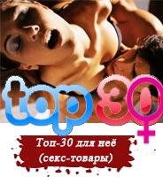 Топ-30 для нее (секс-товары)