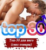 Топ-30 для него (секс-товары)