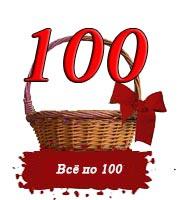 Всё по 100