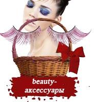 beauty-аксессуары