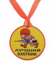 Медаль Лучший охотник