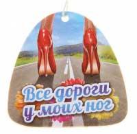 """Ароматизатор д/авто """"Все дороги у моих ног"""""""