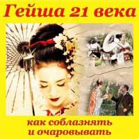 CD-диск Гейши ХХI века: Как соблазнять и очаровывать