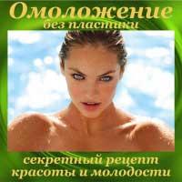 CD-диск Секретный рецепт красоты и молодости