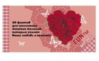 FUNты для НЕЁ. 30 фантов для исполнения женских желаний