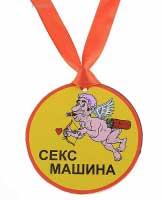 Медаль Секс машина