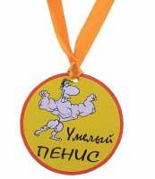 Медаль Умелый пенис