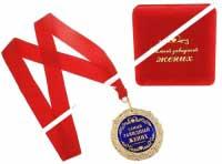 """Медаль """"Завидный жених"""" в подарочной коробке"""