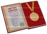 Диплом с медалью