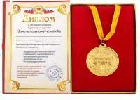"""Диплом с медалью """"Лучшему тестю"""""""