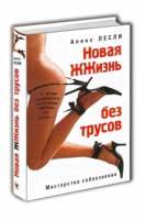 Книга «Новая жизнь без трусов»