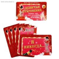 """ИГРА """"ДЕВИЧЬИ ОТКРОВЕНИЯ"""" карточки"""