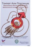 Тонгкат Али Платинум  (белый) для мужчин и женщин  1шт.