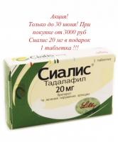 Подарок!!! Сиалис для мужин 20 мг - 1 таблетка